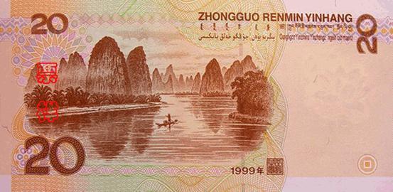 第五套20元人民幣