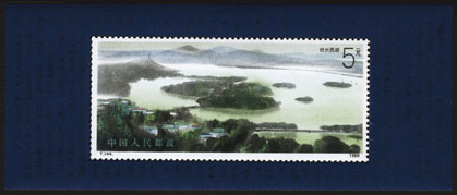 West lake on stamps